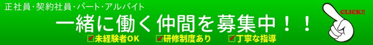 画像に alt 属性が指定されていません。ファイル名: kyujin2.png